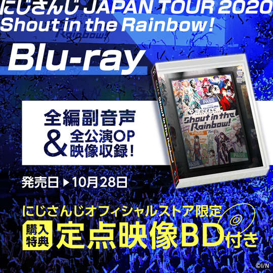 にじさんじ JAPAN TOUR 2020 Shout in the Rainbow! [Blu-ray]