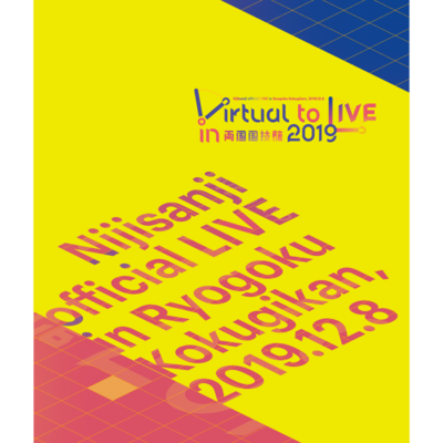 Virtual to LIVE in 両国国技館 2019/ Blu-ray Disc