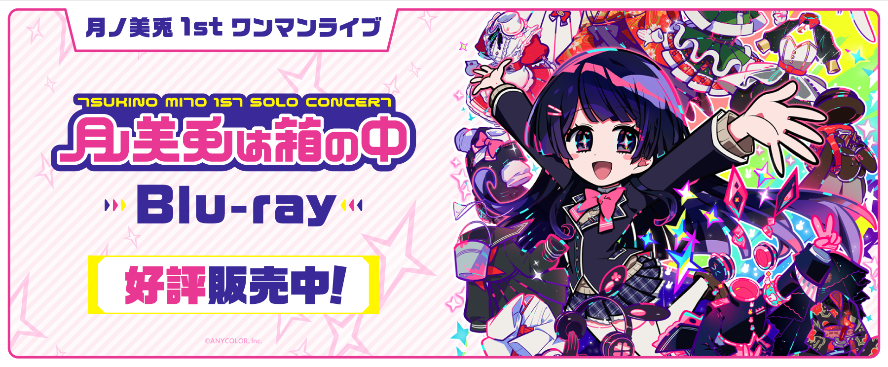 Virtual to Live 再販